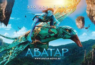 Avatar-poster-Russia-2