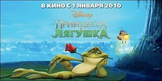 Disney_Russia_Princess_and_the_Frog_intl_poster_2