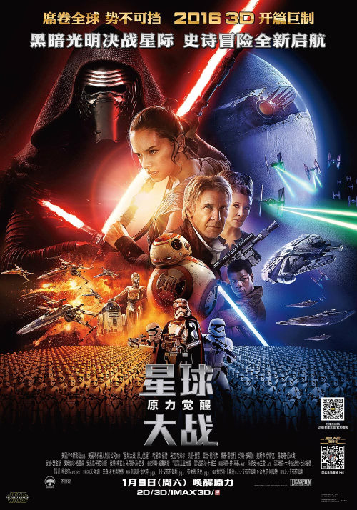 Star-wars-china-poster